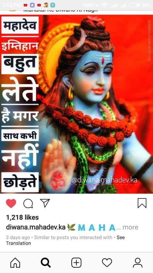 🙏शिव ज्ञान - 2 : 53 PM 00010 VIULUNUI I VIVULIU INI rvuyii CONDA महादेव इम्तिहान बहुत @ DIWANA MAHADEV . KA है मगर साथ कभी नहीं adiwana . mahadev . ka छोड़ते Q 1 , 218 likes diwana . mahadev . kaKMA HA . . . more 3 days ago • Similar to posts you interacted with • See Translation - २ ० ० ० - ShareChat