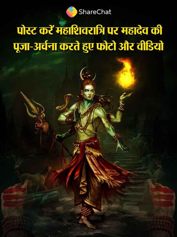 ☘शिव पूजा - O ShareChat पोस्ट करें महाशिवरात्रि पर महादेव की पूजा - अर्चना करते हुए फोटो और वीडियो - ShareChat