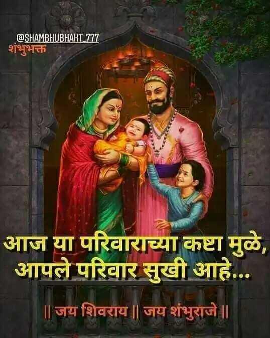 🚩शिवराज्याभिषेकोत्सव दिन - @ SHAMBHUBHAKT _ 777 भूभक्त आज या परिवाराच्या कष्टा मुळे , आपले परिवार सुखी आहे . . . | | जय शिवराय | | जय शंभुराजे । - ShareChat