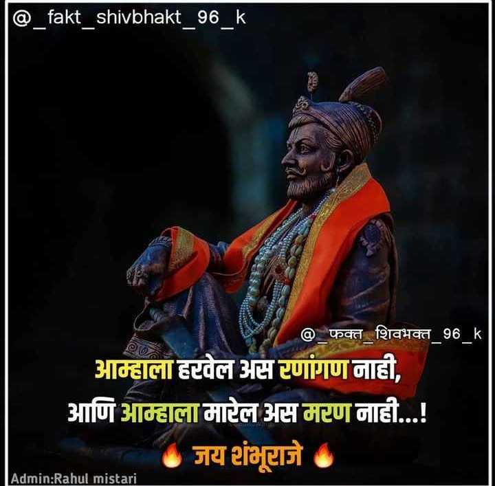 🚩शिवरायांचे भक्त - I @ _ fakt _ shivbhakt _ 96 _ k @ _ फक्त _ शिवभक्त _ 96 _ k आम्हाला हरवेल अस रणांगण नाही . आणि आम्हाला मारेल अस मरण नाही . . . ! जय शंभूराजे Admin : Rahul mistari - ShareChat