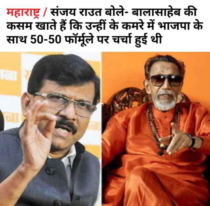 शिवसेना-बीजेपी - महाराष्ट्र / संजय राउत बोले - बालासाहेब की कसम खाते हैं कि उन्हीं के कमरे में भाजपा के साथ 50 - 50 फॉर्मूले पर चर्चा हुई थी - ShareChat