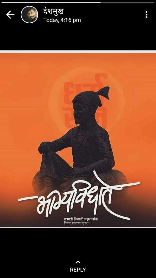 🚩शिवाजी महाराज कोट्स - देशमुख Today , 4 : 16 pm नाम्यविधात छत्रपती शिवाजी महाराजांना त्रिवार मानाचा मुजरा . . ! REPLY - ShareChat