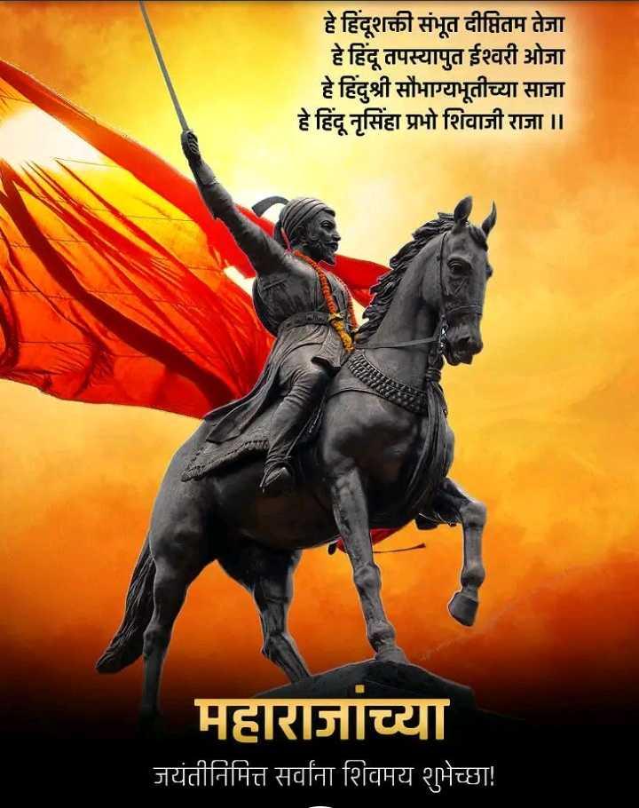 🚩शिवाजी महाराज कोट्स - हे हिंदूशक्ती संभूत दीप्तितम तेजा हे हिंदू तपस्यापुत ईश्वरी ओजा हे हिंदुश्री सौभाग्यभूतीच्या साजा हे हिंदू नृसिंहा प्रभो शिवाजी राजा ॥ महाराजांच्या जयंतीनिमित्त सर्वांना शिवमय शुभेच्छा ! - ShareChat
