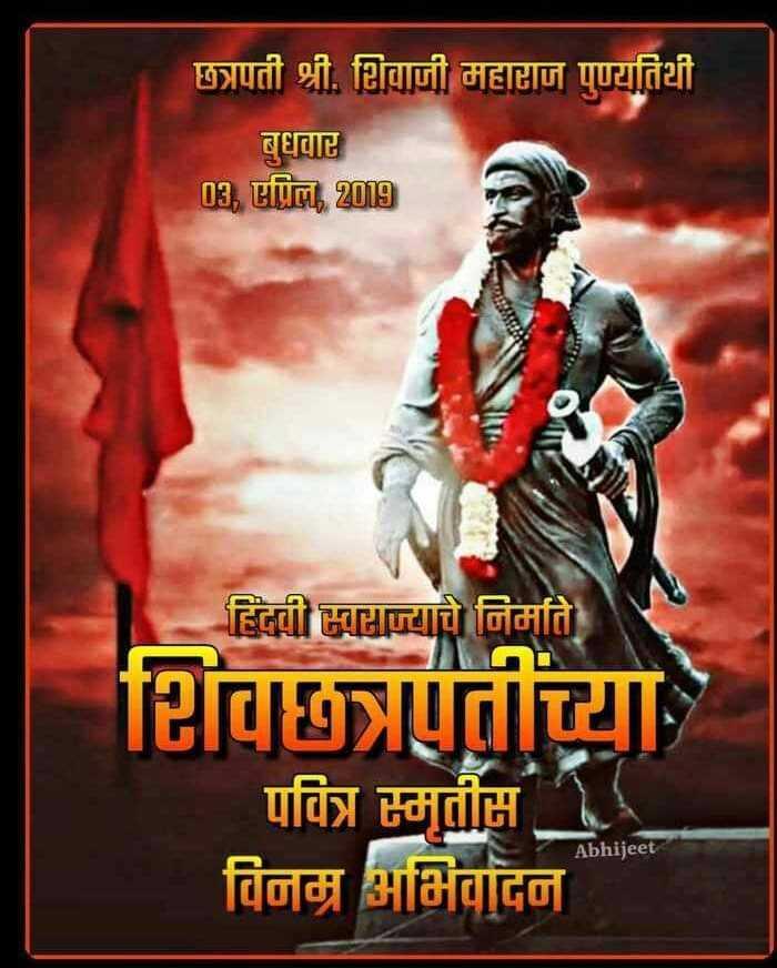 🚩शिवाजी महाराज पुण्यतिथि - छत्रपती श्री . शिवाजी महाराज पुण्यतिथी बुधवा 05 , , 40  ि  िनिमत विएतान्यो । पवित्र स्मृतीम विनम्र अभिवादन Abhijeet - ShareChat
