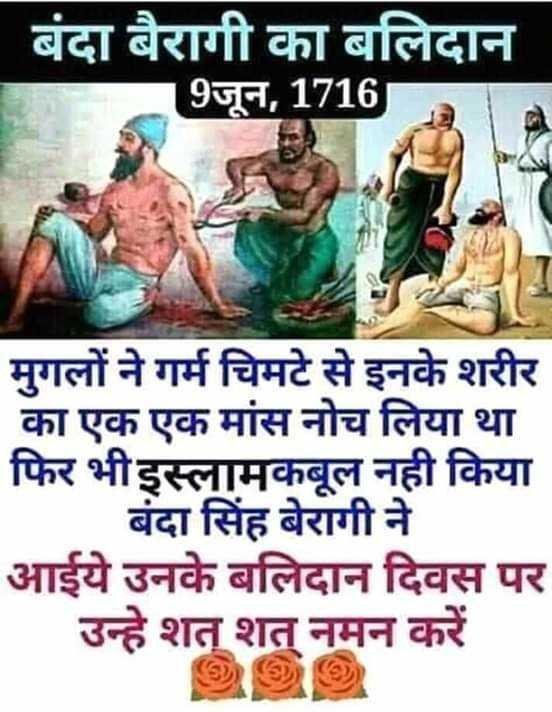 शिवाजी महाराज स्मृतिदिन - बंदा बैरागी का बलिदान 9जून , 1716 मुगलों ने गर्म चिमटे से इनके शरीर का एक एक मांस नोच लिया था । फिर भी इस्लामकबूल नही किया बंदा सिंह बेरागी ने आईये उनके बलिदान दिवस पर उन्हे शत् शत् नमन करें - ShareChat
