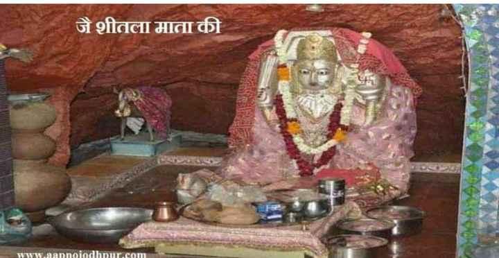 शीतला अष्टमी - जै शीतला माता की www . aapnojodhpur . com - ShareChat
