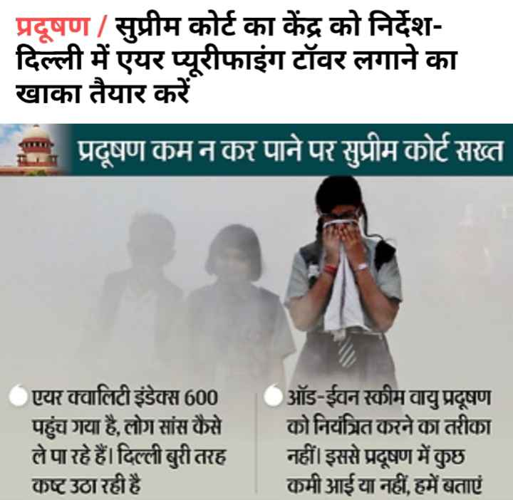 📰 शुक्रवार की ताज़ा ख़बरें - प्रदूषण / सुप्रीम कोर्ट का केंद्र को निर्देश दिल्ली में एयर प्यूरीफाइंग टॉवर लगाने का खाका तैयार करें m . प्रदूषण कम न कर पाने पर सुप्रीम कोर्ट सख्त एयर क्वालिटी इंडेक्स 600 पहुंच गया है , लोग सांस कैसे ले पा रहे हैं । दिल्ली बुरी तरह कष्ट उठा रही है ऑड - ईवन स्कीम वायु प्रदूषण को नियंत्रित करने का तरीका नहीं । इससे प्रदूषण में कुछ कमी आई या नहीं , हमें बताएं - ShareChat