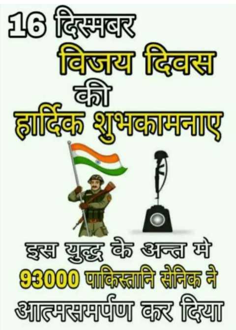 🙏🏼 शुक्रिया भारतीय सेना - 16 दिसमबर विजय दिवस हार्दिक शुभकामनाए इस युद्ध के अन्त में 98000 पाकिस्तानि सनिक ने आत्मसमर्पण कर दिया - ShareChat