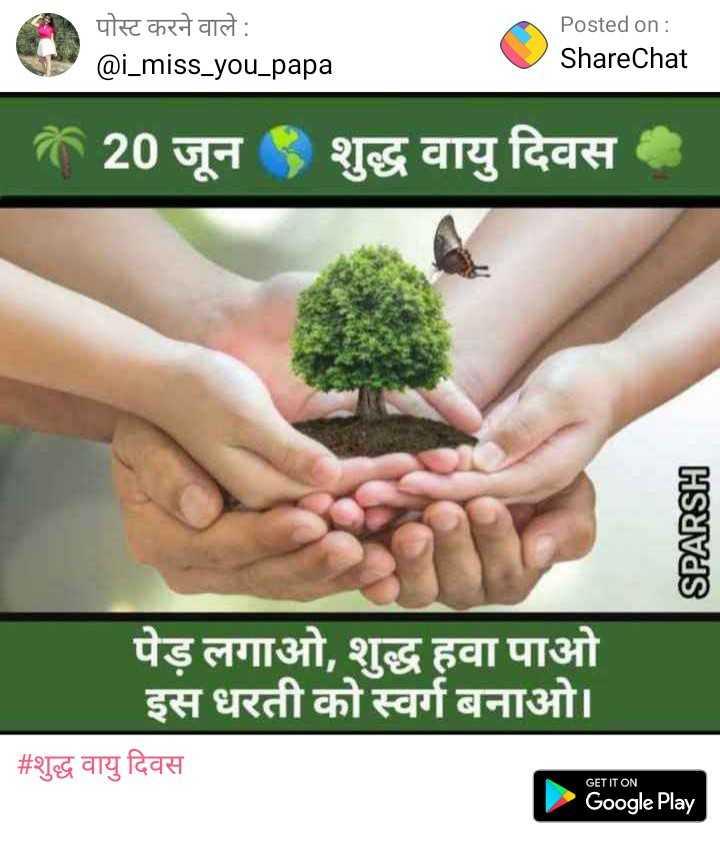 शुद्ध वायु दिवस - पोस्ट करने वाले : @ i _ miss _ you _ papa Posted on : ShareChat | * 20 जून ९ शुद्ध वायु दिवस SPARSH पेड़ लगाओ , शुद्ध हवा पाओ इस धरती को स्वर्ग बनाओ । | # शुद्ध वायु दिवस GET IT ON Google Play - ShareChat