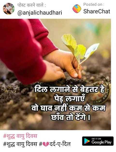 शुद्ध वायु दिवस - पोस्ट करने वाले : @ anjalichaudhari Posted on : ShareChat co = दिल लगाने से बेहतर है । पेड़ लगाएँ वो घाव नहीं कम से कम छाँव तो देंगे । Vichar | # शुद्ध वायु दिवस | # शुद्ध वायु दिवस # दर्द - ए - दिल Google Play | - ShareChat