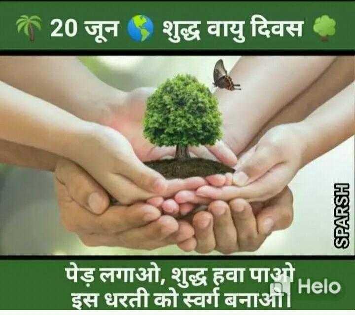 शुद्ध वायु दिवस - | * 20 जून ९ शुद्ध वायु दिवस SPARSH पेड़ लगाओ , शुद्ध हवा पार इस धरती को स्वर्ग बनाओ । - ShareChat