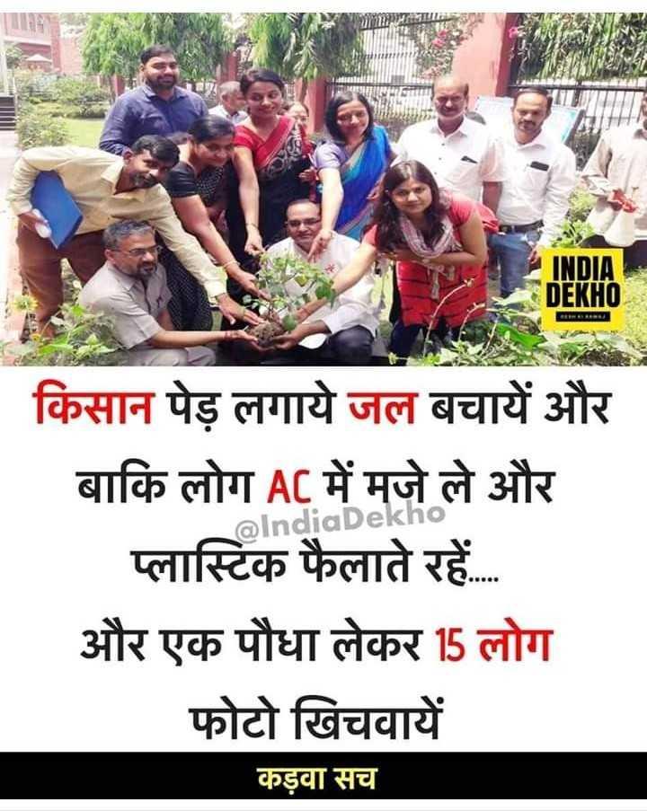 शुद्ध वायु दिवस - INDIA DEKHO iaDekh किसान पेड़ लगाये जल बचायें और बाकि लोग AC में मजे ले और प्लास्टिक फैलाते रहें . . . और एक पौधा लेकर 15 लोग फोटो खिचवायें कड़वा सच - ShareChat