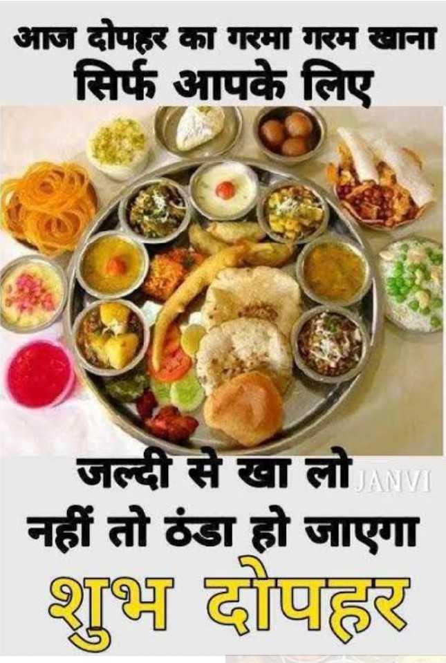 🥗 शुद्ध शाकाहारी भोजन - आज दोपहर का गरमा गरम खाना सिर्फ आपके लिए जल्दी से खा लो नहीं तो ठंडा हो जाएगा शुभ दोपहर - ShareChat