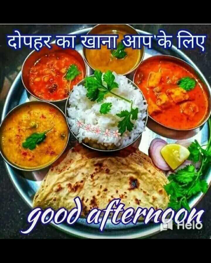 🥗शुद्ध शाकाहारी भोजन - दोपहर का खाना आपके लिए good afternoon - ShareChat