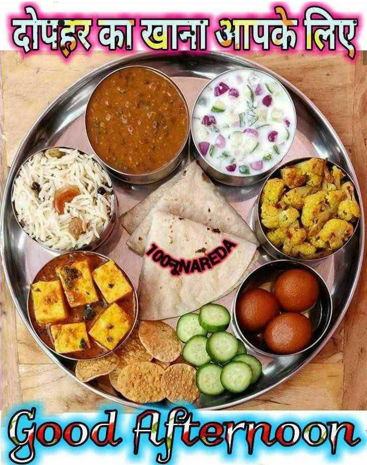 🥗 शुद्ध शाकाहारी भोजन - दोपहर का खाना आपके लिए NAREDA Good Fifternoon - ShareChat