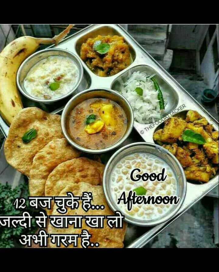 🥗शुद्ध शाकाहारी भोजन - © THEFOODATTACKER Good - 12 बज चुके हैं . . . Afternoory जल्दी से खाना खा लो अभी गरम है . . - ShareChat