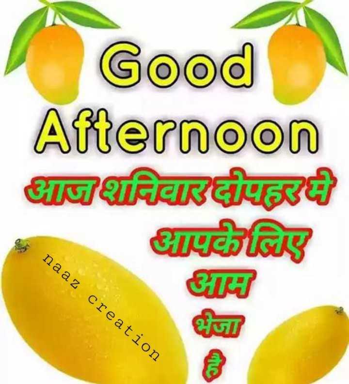 🥗 शुद्ध शाकाहारी भोजन - Good Afternoon विवाद ए O nas naaz creation - ShareChat