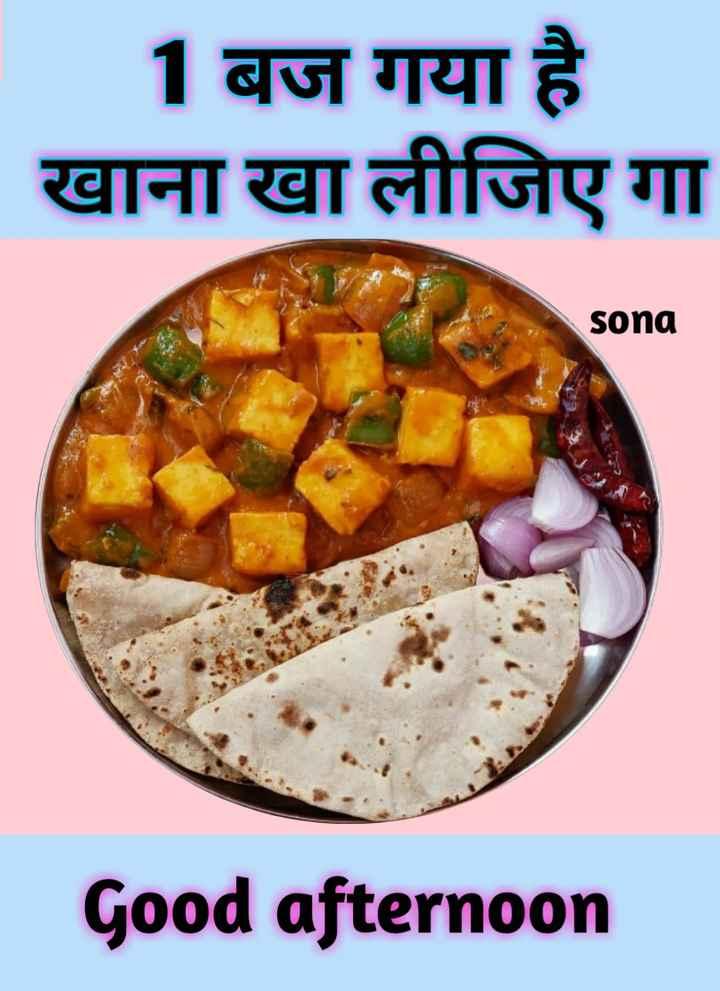🥗शुद्ध शाकाहारी भोजन - 1 बज गया है खाना खा लीजिएगा sona Good afternoon - ShareChat