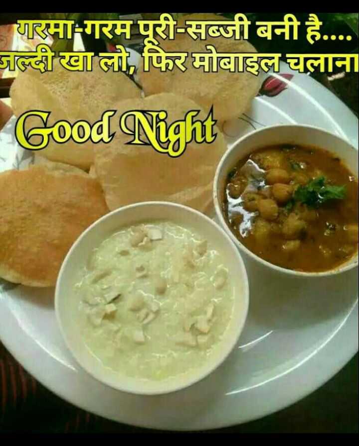 🥗शुद्ध शाकाहारी भोजन - गरमा - गरम पूरी - सब्जी बनी है . . . . जल्दी खा लो , फिर मोबाइल चलाना Good Night - ShareChat