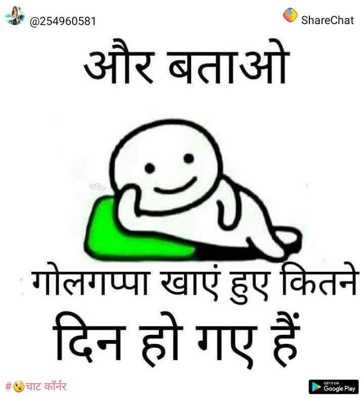 🥗 शुद्ध शाकाहारी भोजन - @ 254960581 ShareChat और बताओ गोलगप्पा खाएं हुए कितने दिन हो गए हैं # चाट कॉर्नर GET IT ON Google Play - ShareChat