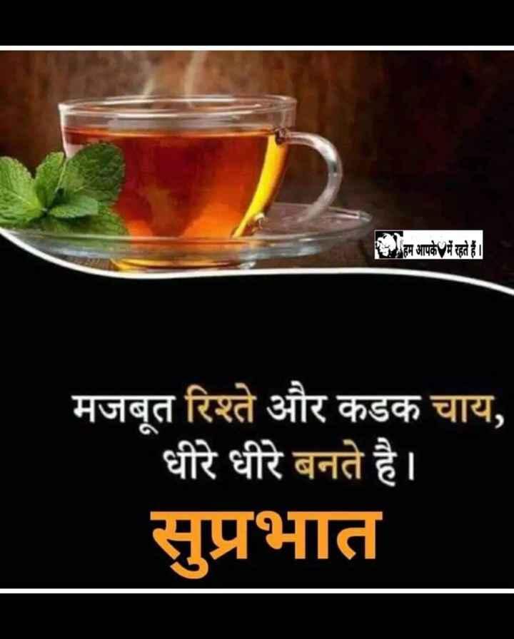 🙏शुप्रभात🙏 - हम आपके में रहते हैं । मजबूत रिश्ते और कडक चाय , धीरे धीरे बनते है । सुप्रभात - ShareChat