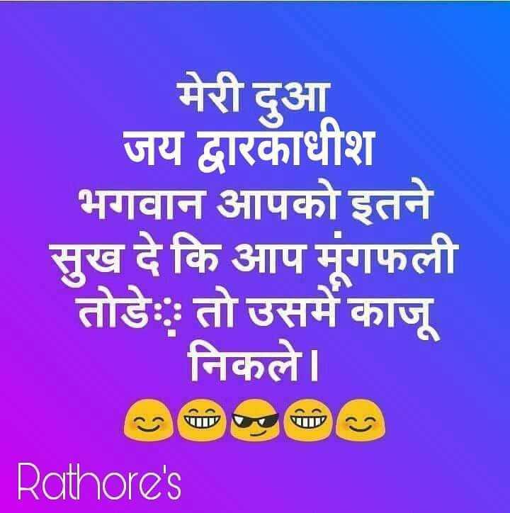 💐शुभकामनाएं - मेरी दुआ जय द्वारकाधीश भगवान आपको इतने सुख दे कि आप मूंगफली तोडे तो उसमें काजू निकले । Rathore ' s - ShareChat