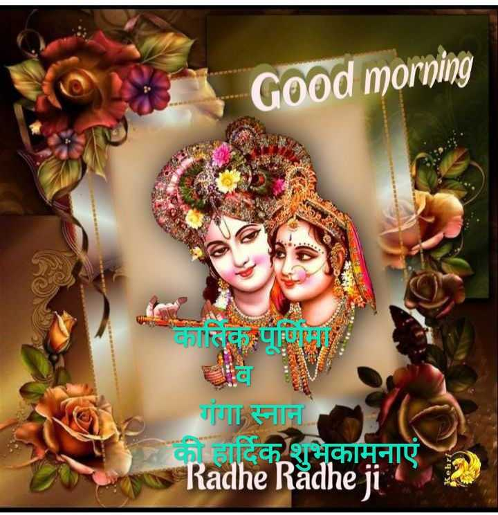शुभ कार्तिक पूर्णिमा - Good morning गंगा स्नान की हार्दिक शुभकामनाएं Radhe Radhe ji - ShareChat