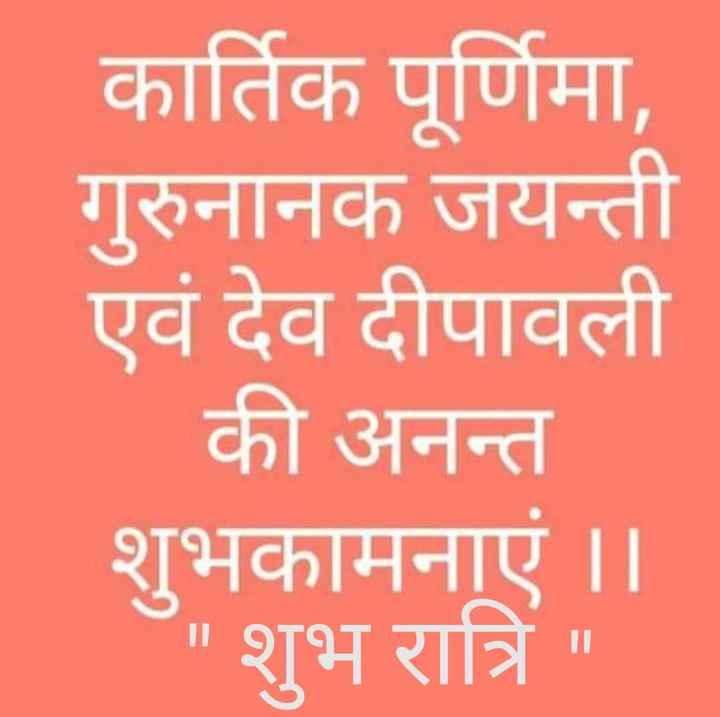 शुभ कार्तिक पूर्णिमा - कार्तिक पूर्णिमा , गुरुनानक जयन्ती एवं देव दीपावली की अनन्त शुभकामनाएं । । शुभ रात्रि । - ShareChat