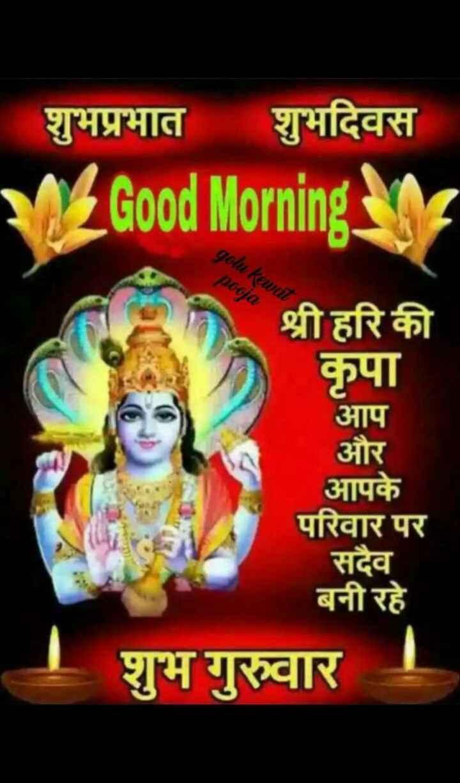 शुभ गुरुवार - शुभप्रभात शुभदिवस 12 Good Morning golu kewat pooja श्री हरि की कृपा आप और आपके परिवार पर सदैव बनी रहे शुभ गुरुवार - ShareChat