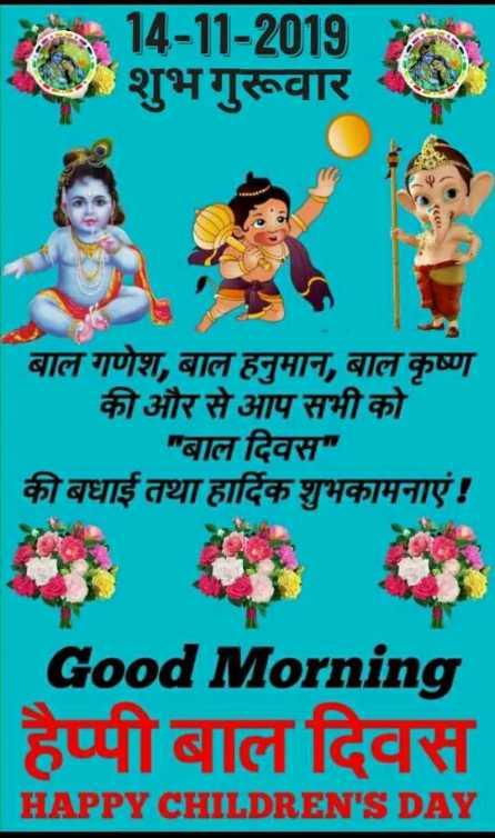 🌷शुभ गुरुवार - 214 - 11 - 2019 शुभगुरूवार बाल गणेश , बाल हनुमान , बाल कृष्ण की और से आप सभी को बाल दिवस की बधाई तथा हार्दिक शुभकामनाएं ! Good Morning हैप्पी बाल दिवस HAPPY CHILDREN ' S DAY - ShareChat