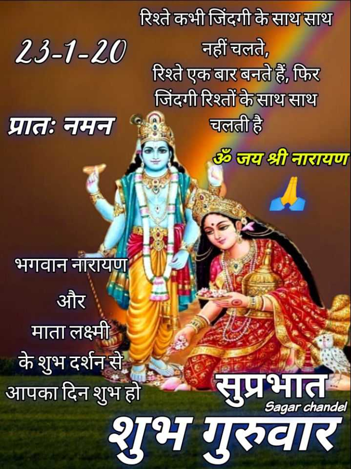 🌷शुभ गुरुवार - रिश्ते कभी जिंदगी के साथ साथ 23 - 1 - 20 नहीं चलते , रिश्ते एक बार बनते हैं , फिर जिंदगी रिश्तों के साथ साथ प्रातः नमन चलती है ॐ जय श्री नारायण भारत १ भगवान नारायण और area माता लक्ष्मी _ _ के शुभ दर्शन से आपका दिन शुभ हो सुप्रभात Sagar chandel शुभ गुरुवार - ShareChat