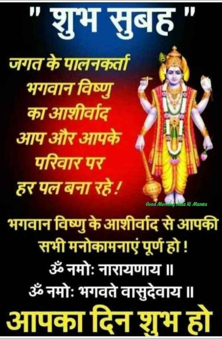 🌷शुभ गुरुवार - शुभ सुबह जगत के पालनकर्ता भगवान विष्णु का आशीर्वाद आप और आपके परिवार पर हर पल बना रहे ! भगवान विष्णु के आशीर्वाद से आपकी सभी मनोकामनाएं पूर्ण हो ! ॐ नमोः नारायणाय ॥ ॐ नमोः भगवते वासुदेवाय ॥ आपका दिन शुभ हो Good Morning mua ki Mamta - ShareChat