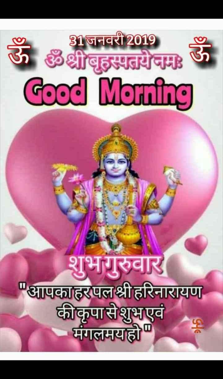 शुभ गुरुवार - 31 जनवरी 2019 ॐ ॐश्रीबहस्पतये नमः Good Morning शुभगुरुवार आपकाहरपल श्री हरिनारायण कीकृपासे शुभएवं - मंगलमयहो - ShareChat