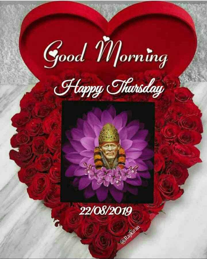 🌷शुभ गुरुवार - Tood Good Morning Happy Thursday 22 / 08 / 2019 @ Rajkiran - ShareChat
