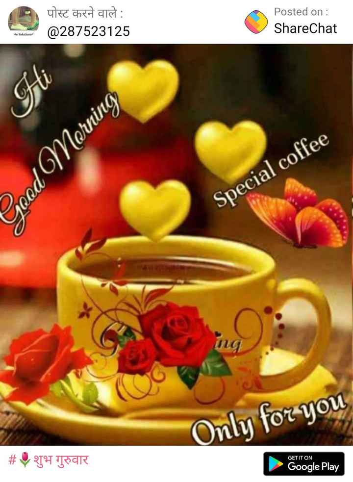 🌷शुभ गुरुवार - पोस्ट करने वाले : @ 287523125 Posted on : ShareChat te Relations Fti Good Morning Special coffee Only for you # от JeqІ ? GET IT ON Google Play - ShareChat