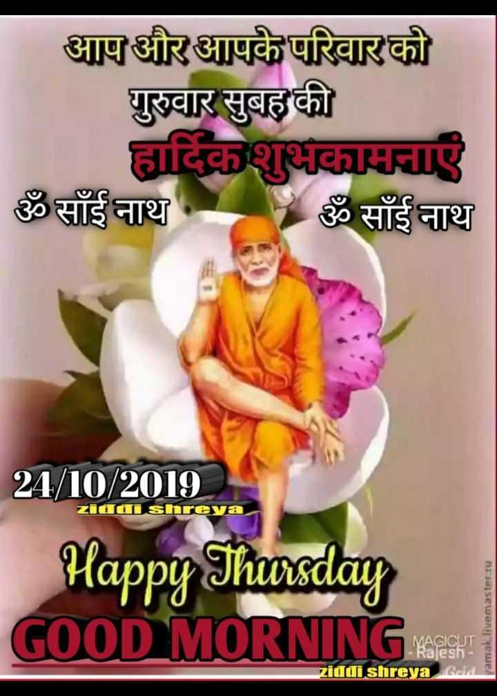 🌷शुभ गुरुवार - आप और आपके परिवारको गुरुवार सुबह की हार्दिकशुभकामनाएं ॐ साँई नाथ - ॐ साँई नाथ 24 / 10 / 2019 zidai shreya Happy Thursday GOOD MORNING yamak . livemaster . ru MAGICUT Rajesh - ziddi shreya Gids - ShareChat