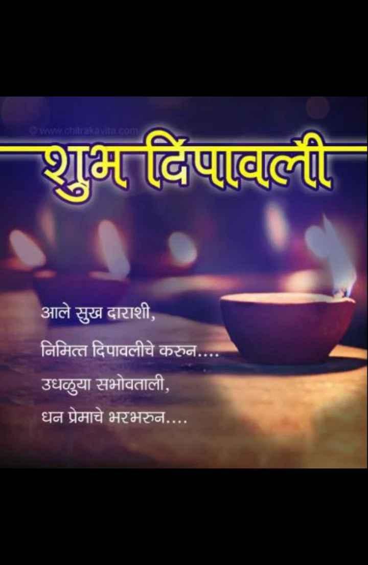 शुभ दिपावली - www . chitrakayla . com शुभ दिपावली आले सुख दाराशी , निमित्त दिपावलीचे करुन . . . . . उधळुया सभोवताली , धन प्रेमाचे भरभरुन . . . . - ShareChat