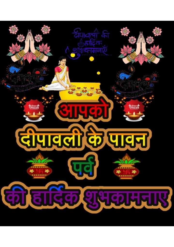 🎆🌋शुभ दीपावली🌋🎆 - दीपावली की हार्दिक शभकामनाएँ आपको दीपावली के पावन 26L की हार्दिक शुभकामनाए - ShareChat