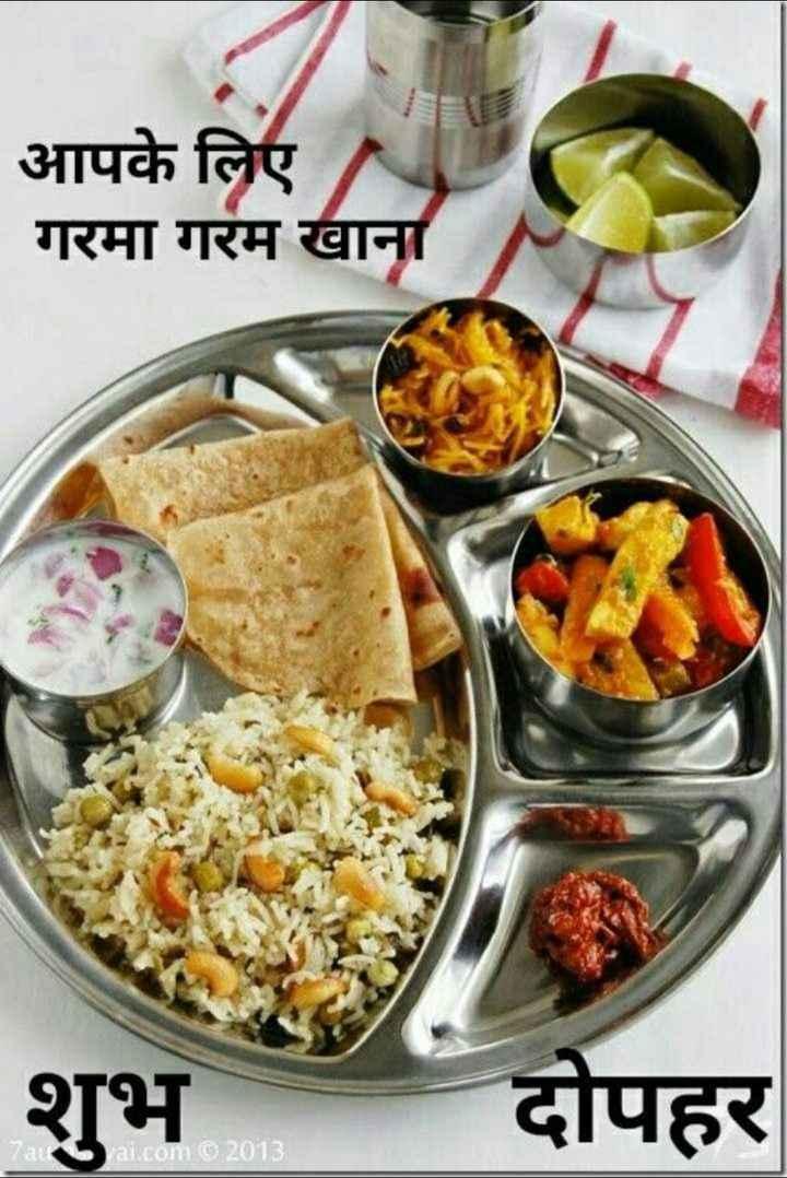 🕛 शुभ दुपहरिया - आपके लिए गरमा गरम खाना शुभ दोपहर ai . com © 2013 - ShareChat