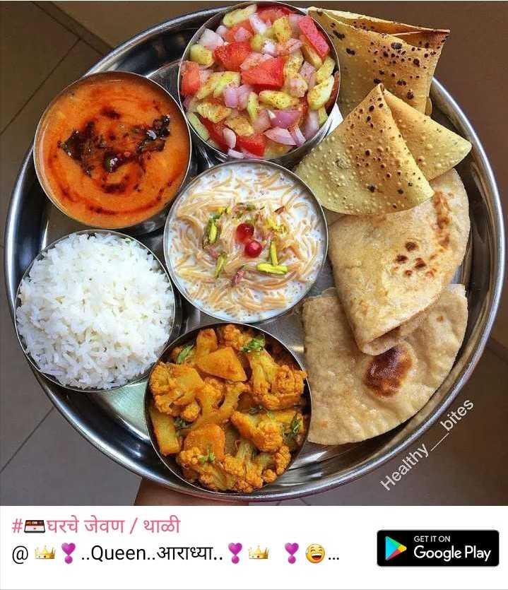 शुभ दुपार 🌹 - Healthy _ _ bites # मघरचे जेवण / थाळी @ . . . . Queen . . आराध्या . . १ १६ . . . GET IT ON Google Play - ShareChat