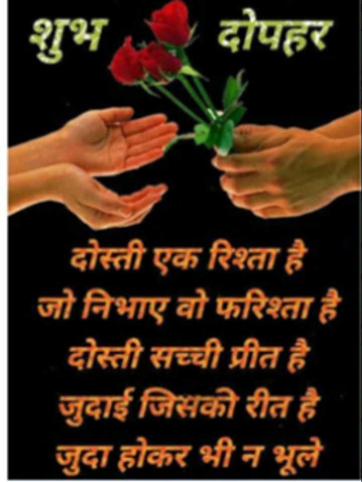 🙂शुभ दुपार - | शुभ दोपहर दोस्ती एक रिश्ता है जो निभाए वो फरिश्ता है दोस्ती सच्ची प्रीत है जुदाई जिसको रीत है जुदा होकर भी न भूले - ShareChat