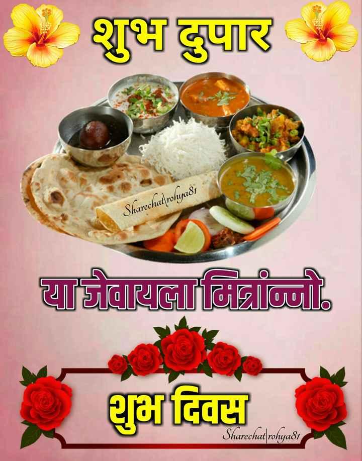 🌹शुभ दुपार🌹 - हुएJIL Sharechat rohya81 याबायला निजी युलिप Sharechat rohya81 - ShareChat