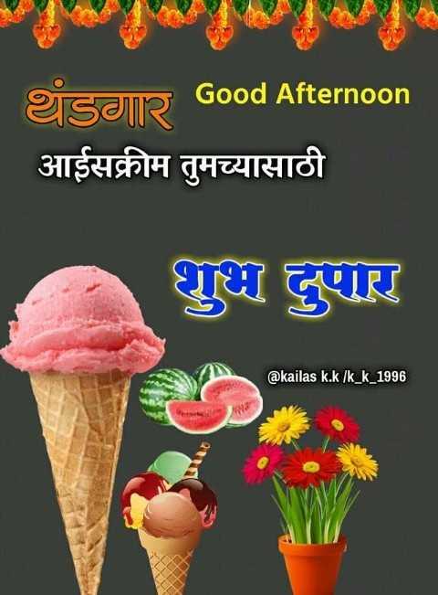 🌹शुभ दुपार🌹 - Good Afternoon आईसक्रीम तुमच्यासाठी धु दुIFI @ kailas k . k / k _ k _ 1996 - ShareChat