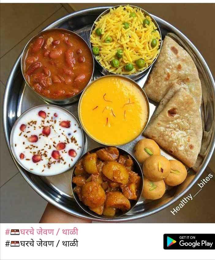 शुभ दुपार 🌹 - Healthy _ _ bites # घरचे जेवण / थाळी # घरचे जेवण / थाळी GET IT ON Google Play - ShareChat