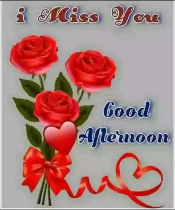 🙂शुभ दुपार - i Miss You Good Afternoon - ShareChat