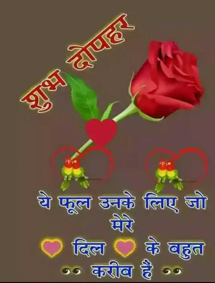 🕛 शुभ दोपहर☺ - शभ दोपहर ये फूल उनके लिए जो दिल के बहुत ७० करीब हैं . - ShareChat