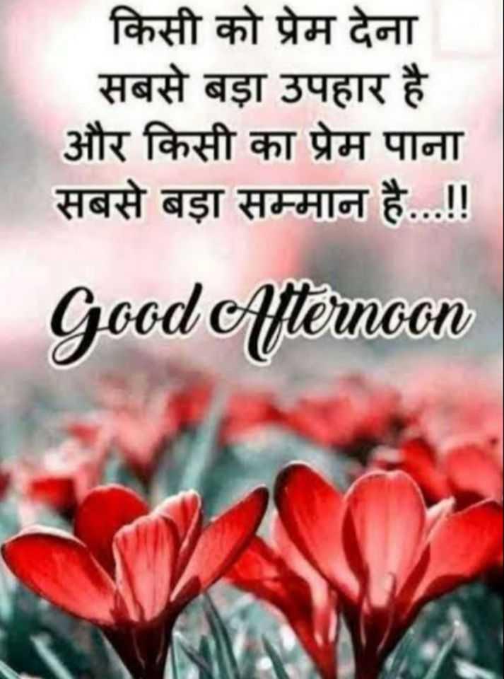 🕛 शुभ दोपहर☺ - किसी को प्रेम देना सबसे बड़ा उपहार है और किसी का प्रेम पाना सबसे बड़ा सम्मान है . . . ! ! Good Afternoon - ShareChat