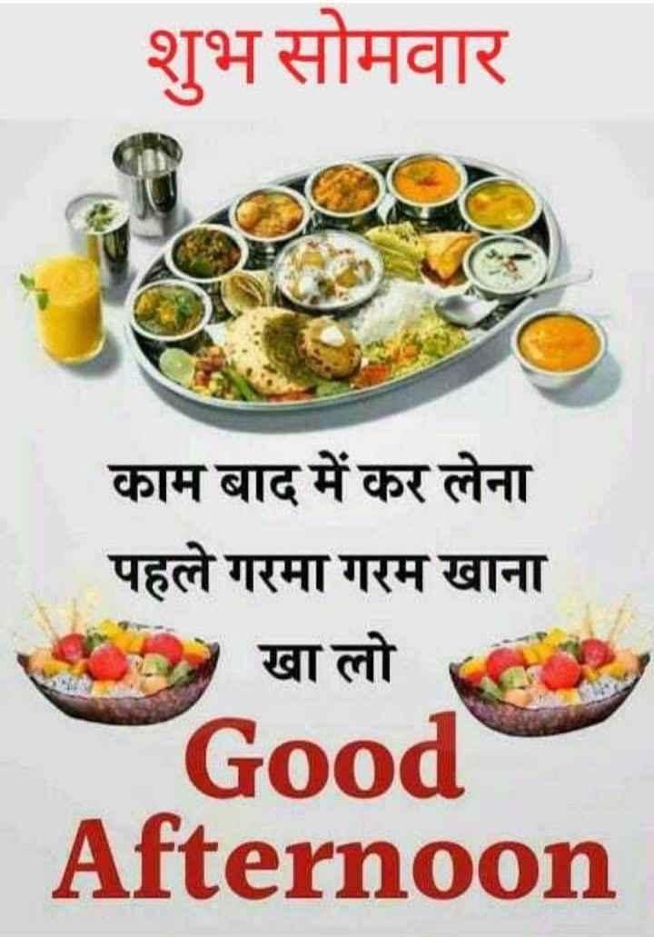🕛 शुभ दोपहर - शुभ सोमवार काम बाद में कर लेना पहले गरमा गरम खाना खा लो Good Afternoon - ShareChat