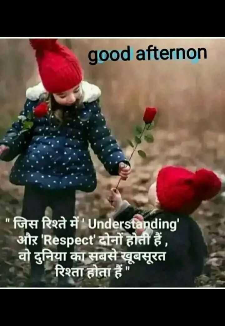 🕛 शुभ दोपहर☺ - good afternon जिस रिश्ते में ' Understanding ' और ' Respect ' दोनों होती हैं , वो दुनिया का सबसे खूबसूरत रिश्ता होता हैं - ShareChat