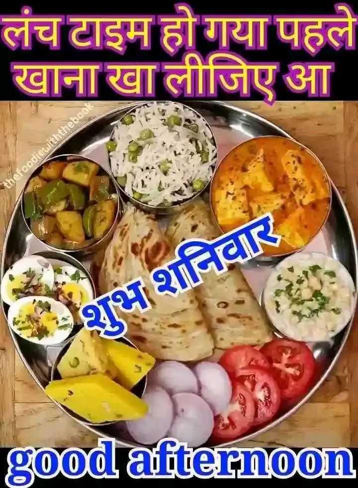 🕛 शुभ दोपहर☺ - लंच टाइम हो गया पहले खाना खा लीजिए आ ebook TrhA000IRAILER शुभ शनिवार good afternoon - ShareChat